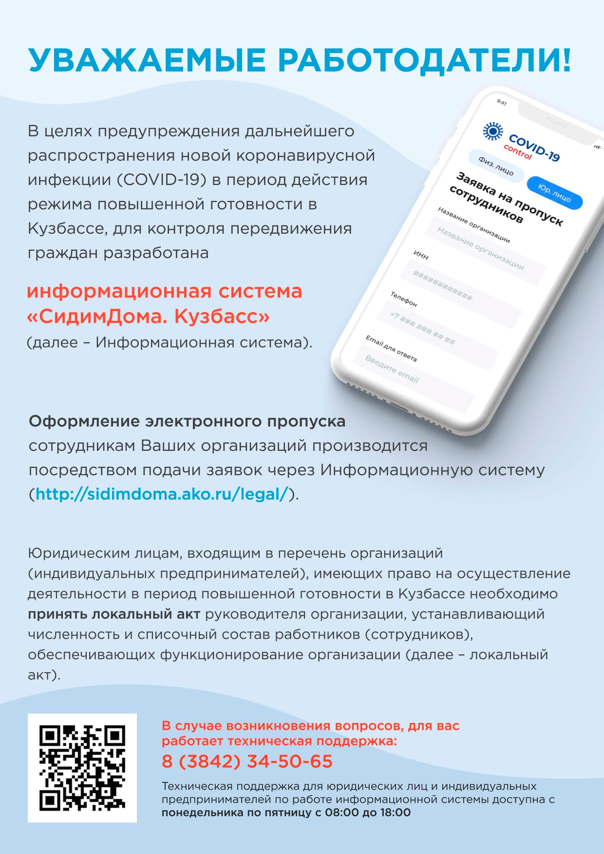 Памятка pages to jpg 0001